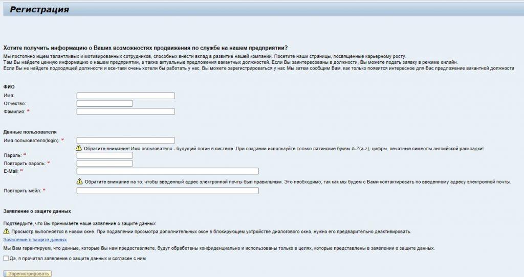 Заполнение формы регистрации