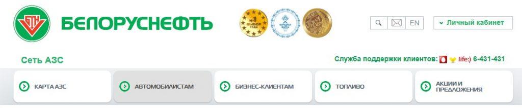 Часть официального сайта
