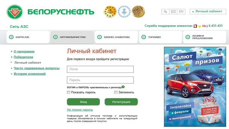Вход в личный кабинет АЗС Белоруснефть