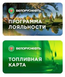 Две бонусные карты для клиентов