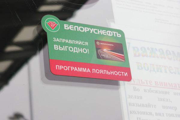 Узнать количество баллов можно в любой АЗС Белоруснефть