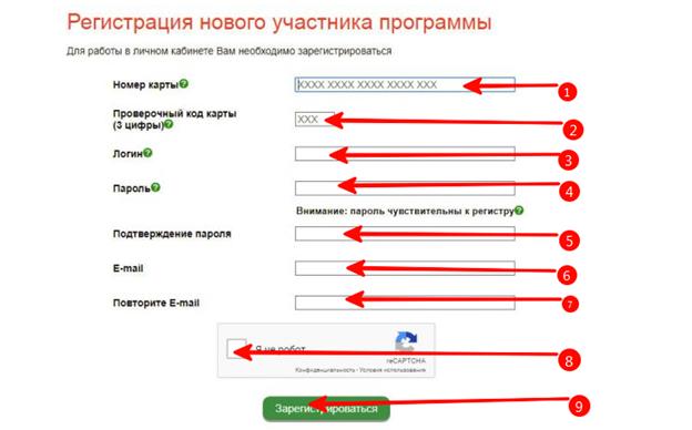 Регистрационная анкета личного кабинета Белоруснефть АЗС