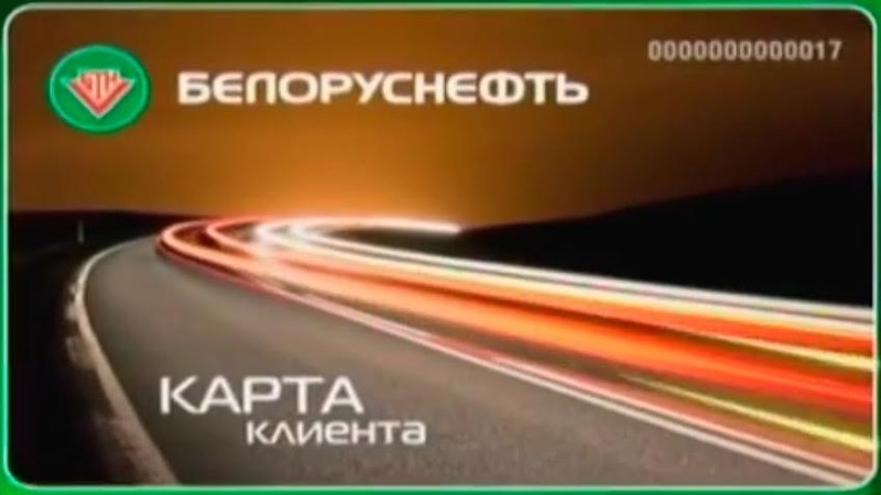 Карта клиента АЗС Белоруснефть